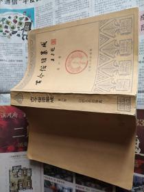 古今俗语集成(第六卷)