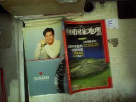 中国国家地理 2003 10