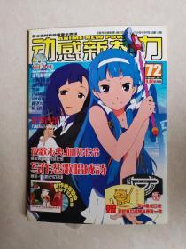 动感新势力(2009年2月号总第72期):华朝(光碟2张)