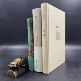 每周一礼22:余秋雨钤印《门孔》毛边本(精装,一版一印)+ 张以䇇签名钤印 《张宗和日记(第二卷):1936—1942》毛边本(附赠特制手写编号藏书票)+ 乔叶签名钤印《走神》
