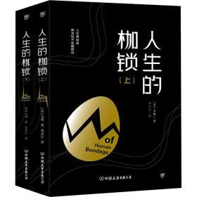 人生的枷锁(全2册) (英)毛姆 中国友谊出版公司 正版书籍