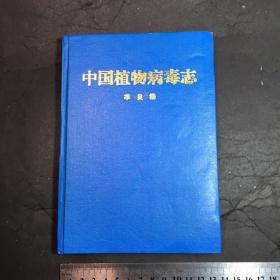 中国植物病毒志