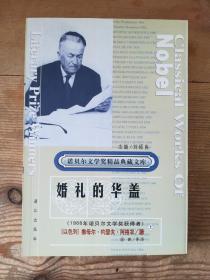 诺贝尔文学奖精品典藏文库《婚礼的华盖》上下2册