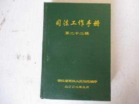 司法工作手册【第二十二辑】