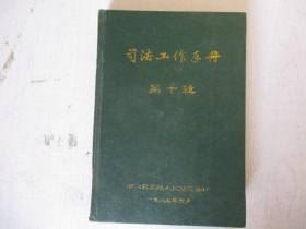 司法工作手册【第十辑】