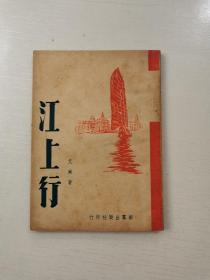 民国新文学精品 1946年版《江上行》艾芜著