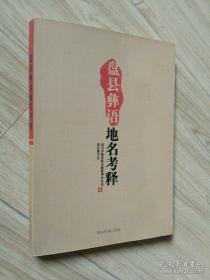 盘县彝语地名考释