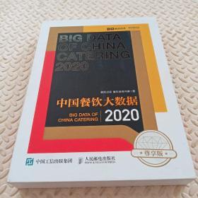 中国餐饮大数据 2 0 2 0