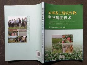 云南省主要农作物 科学施肥技术