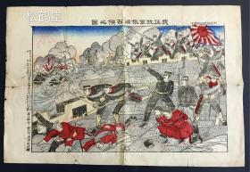 《我征攻军旅顺占领之图》1件,日本老旧版画,明治37年,1904年版,木版水印,套色印刷,版面优美,日露陆战画报之一种,反映了清末日俄战争期间旧日本军在我国境内的罪恶情形。