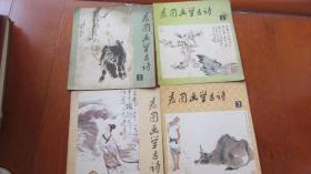 配图儿童古诗精选(三)