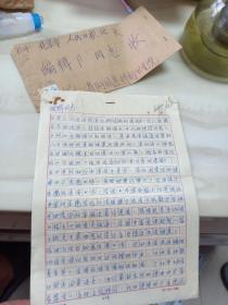 岩松信札一通3页16开