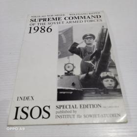 SUPREME COMMAND 1986(16开 外文图书目录1册)