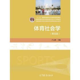 体育社会学(第四版)