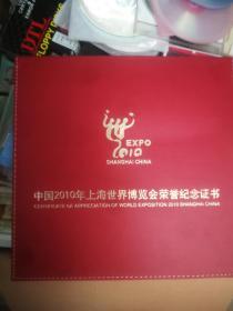 中国2010年上海世界博览会荣誉纪念证书(世博会领导签名签发 附上海世博会会徽一枚 塑皮精装)