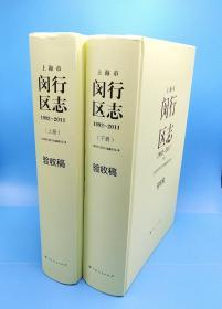 上海市闵行区志1992-2011(验收稿)上下册