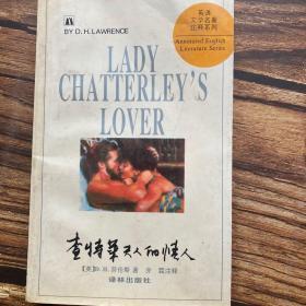 查特来夫人的情人英文书