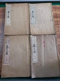 日本回流、日文原版精美围棋书,线装老书《碁之刊》大开本线装4册合售,诘棋类古书,一册有浸水现象,其它保存不错。