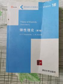 国际著名力学图书·影印版系列:弹性理论