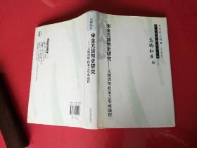 宋金元朝货币史研究:元朝货币政策之形成过程(2010年1版1印)