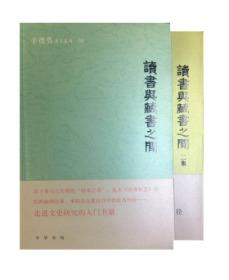 【辛德勇著作系列 06、07】《读书与藏书之间》《读书与藏书之间二集》