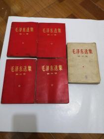 毛泽东选集1-5卷全    1-4卷红皮发霉,第三卷品最差,统一1968年上海5印 不影响阅读,品自定 第五卷1977年印        86-6号柜 编号3