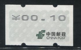 黑电子邮票 00.10