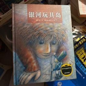 格林咕噜熊新世纪童话:银河玩具岛