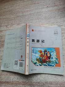 西游记(彩绘注音版)/素质版·小学语文新课标必读丛书