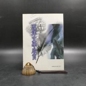 台湾商务版  萧传文《西洋文學欣賞》