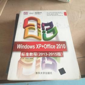 Windows XP+Office 2010标准教程(2013-2015版)