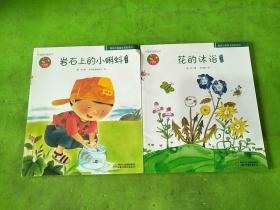 中国原创图画书 花的沐浴、岩石上的小蝌蚪  2本合售