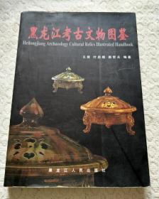 黑龙江考古文物图鉴(仅800册)