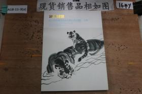 湖北诚信2013年四季艺术品拍卖会25期上册