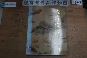 纪念抗战胜利七十周年书画集睛川书画家联谊会成立二十周年