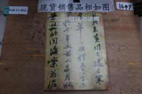 武汉书法家2009
