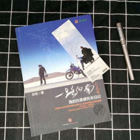 一路向南·拉美篇:我的拉美摩托车日记(签名本)