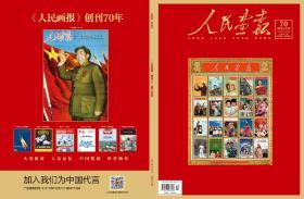 新刊预售20天内发货人民画报2020年10月刊(人民画报创刊70周年)