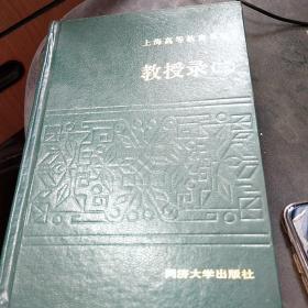 上海高等教育系统教授录.三