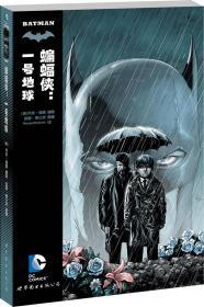 【正版】蝙蝠侠:一号地球 乔夫琼斯编剧