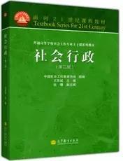 社会行政(第2版)王思斌