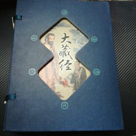 藏书阁第二辑-大藏经(全四册)