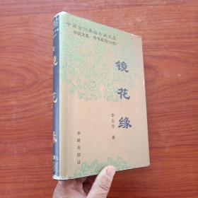 中国古代典籍珍藏文库:镜花缘