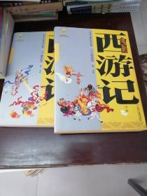 中国古典文学名著-西游记(上下卷白话美绘版)I3