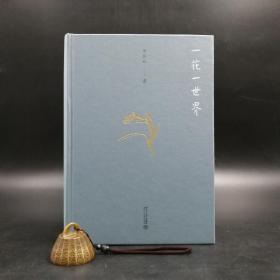 朱良志签名钤印《一花一世界》(精装,一版一印)
