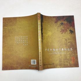 尹建平歌曲作品精选集