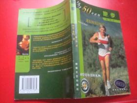 跑步:多活50年系列图书,,前面部分内有划线