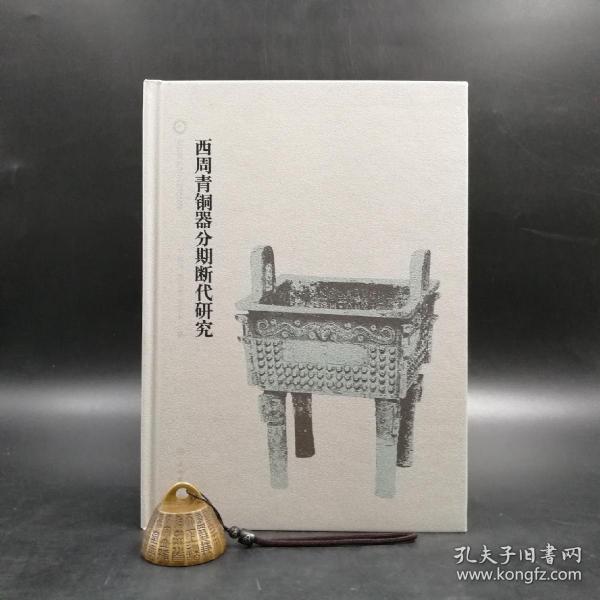 【好书不漏】王世民 编号·签名·钤印《西周青铜器分期断代研究》 (精装)最后库存