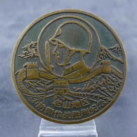 老山地区防御作战纪念章徽章奖章纪念章保真保老古董古玩杂项收藏  直径:49.9mm  厚:2.9mm