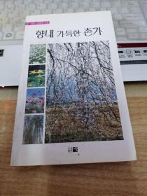 韩文原版《향내가득한촌가 》I4